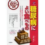 糖尿病によい食べもの  Tsuchiya Healthy Books名医の診察室