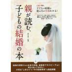 Yahoo!BOOKFANプレミアム親が読む、子どもの結婚の本 これ一冊で、子どもの結婚の進め方が全部わかる!/岩下宣子/土屋書店企画制作部