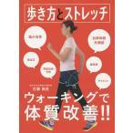 Yahoo!bookfanプレミアム歩き方とストレッチ アンチエイジングウォーキング 毎日をいきいきと健やかに/古藤高良