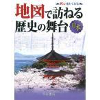 地図で訪ねる歴史の舞台 日本/帝国書院編集部