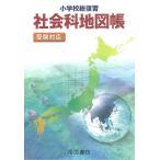 小学校総復習 社会科地図帳 第5版