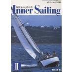 インナーセーリング American Sailing Association公認日本語版テキスト 2 / 青木洋