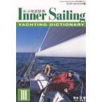 インナーセーリング American Sailing Association公認日本語版テキスト 3 / 青木洋 / 平野游