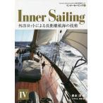 インナーセーリング American Sailing Association公認日本語版テキスト 4 / 青木洋