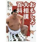 おもしろ大相撲百科 / 桜井誠人