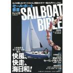 Yahoo!bookfanプレミアムセールボート教書 人生を彩るセールボートの魅力快風、快走、海日和!