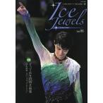 Ice Jewels アイスジュエルズ Vol.06 フィギュアスケート 氷上の宝石 羽生結弦インタビュー 理想の先へ   KAZIムック