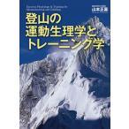 ショッピング登山 登山の運動生理学とトレーニング学/山本正嘉