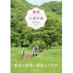 鎌倉&三浦半島 山から海へ30コース/樋口一郎