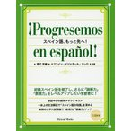 スペイン語、もっと先へ!/渡辺克義/エフライン・ビジャモール・エレロ