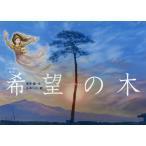 希望の木 DVD付き絵本 / 新井満 / 山本二三