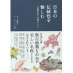 日本の伝統色を愉しむ 季節の彩りを暮らしに/長澤陽子/エヴァーソン朋子/本間美加子