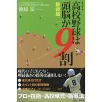 ショッピング高校野球 高校野球は頭脳が9割 野球の強化書 新装版/後原富