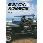 俺のハワイ、男のHAWAII/哀川翔