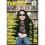 KAMINOGE 世の中とプロレスするひろば vol.66/KAMINOGE編集部