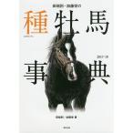田端到・加藤栄の種牡馬事典 2017-18/田端到/加藤栄
