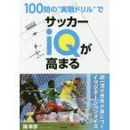 """100問の""""実戦ドリル""""でサッカーiQが高まる/篠幸彦"""
