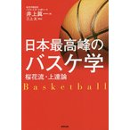 日本最高峰のバスケ学 桜花流 上達論