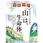 自然栽培 食が変われば、すべてが変わる。 Vol.20 / 木村秋則 / 農業ルネサンス『自然栽培』編集部