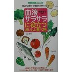 Yahoo!BOOKFANプレミアム血液サラサラに役立つおいしい食べ物