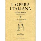 イタリアオペラアリア名曲集 ソプラノ 2/フランコ・マウリッリ/清野由紀子