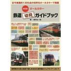 ショッピング鉄道 決定版!オールカラー鉄道切符ガイドブック/澤村光一郎