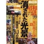 昭和の謎99  2019年夏号  大洋図書