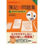 簿記の問題集日商1級工業簿記 原価計算  1  TAC 鈴木隆文