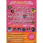 女子的ブラジルワールドカップ観戦ガイド完全版 初心者から通までワールドカップが100倍楽しくなる!/TAC出版ワールドカップPJ