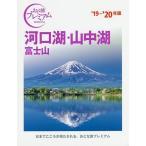 河口湖 山中湖 富士山  19- 20年版  TAC TAC出版編集部