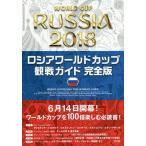 ロシアワールドカップ観戦ガイド完全版/TAC出版ワールドカップPJ
