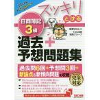 スッキリとける日商簿記3級過去+予想問題集 19年度版 / 滝澤ななみ / TAC出版開発グループ