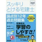 スッキリとける宅建士論点別12年過去問題集 2020年度版 / 中村喜久夫