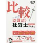 比較認識法で社労士マスター 2021年度版選択対策編 / 岡武史