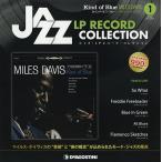 ジャズ・LP・レコードコレクシ 1 全国