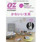 かわいい文具と紙のモノ 文具女子博認定ガイドBOOK/旅行