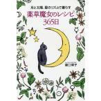 月と太陽、星のリズムで暮らす薬草魔女のレシピ365日 / 瀧口律子