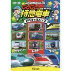 DVD GoGo特急電車スペシャルパック