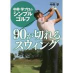 90が切れるスウィング 中井学プロのシンプルゴルフ/中井学