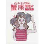 キャメレオン竹田の蟹座開運本 2020年版 / キャメレオン竹田