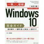 Windows 10完全ガイド 基本操作+疑問・困った解決+便利ワザ / 井上香緒里