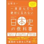 一度読んだら絶対に忘れない日本史の教科書 公立高校教師YouTuberが書いた / 山崎圭一