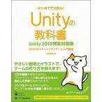 〔〕Unityの教科書 Unity2019完全対応版 2D&3Dスマートフォンゲーム入門講座 / 北村愛実