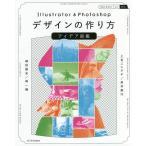 Illustrator & Photoshopデザインの作り方アイデア図鑑 / 上司ニシグチ / 長井康行 / 楠田諭史