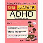 図解よくわかるADHD〈注意欠陥多動性障害〉/榊原洋一