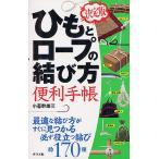 ひもとロープの結び方便利手帳 決定版/小暮幹雄