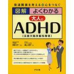 図解よくわかる大人のADHD〈注意欠陥多動性障害〉/榊原洋一/高山恵子