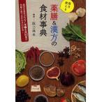 毎日使える薬膳&漢方の食材事典/阪口珠未