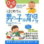 0〜6歳はじめての男の子の育児/関和男/善方裕美