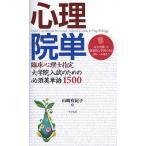 心理院単 臨床心理士指定大学院入試のための必須英単語1500 / 山崎有紀子